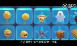 《Emoji》周末拿下北美票房第二,微信首秀好莱坞
