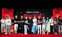 励志公益电影《你的美丽》在京召开新闻发布会