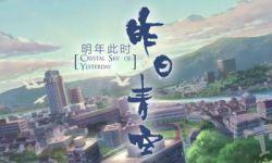 国产动画电影「昨日青空」预告公开,2018暑期上映!
