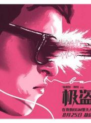 """《极盗车神》发布海报 """"最强犯罪天团""""将于下旬亮相"""