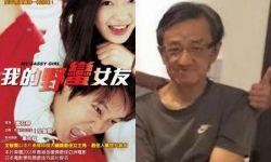 推手 台湾资深电影人黄松义病逝 曾引进韩影《我的野蛮女友》