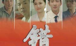 微电影《错》顺利杀青 演员张柏菡饰演医院监察室主任