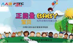 儿童公益电影 《正能量宝贝》将开机:与不文明行为作斗争