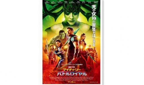 比原版好看 《雷神3》日版海报公开受好评