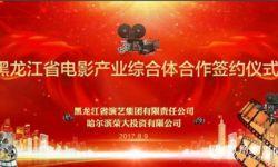 黑龙江电影产业综合体项目正式启动