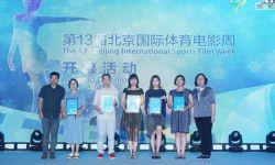 第13届北京国际体育电影周拉开序幕