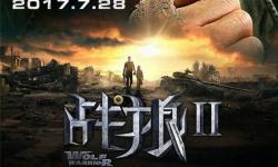 《战狼2》彻底引爆暑期档 二线城市成票房主力军
