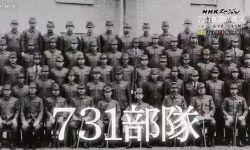 NHK播出专题节目《731部队的真相~精英医学者与人体实验~》引热议