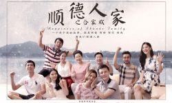 电影《顺德人家之合家欢》曝导演版预告 8月18日全国上映