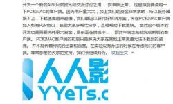 人人影视官方正式回应iOS版因版权问题被迫下架