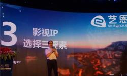 2017中国IP产业高峰论坛在深圳成功举办