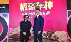《极盗车神》在京举办中国首映 导演和男主角亮相大秀中文