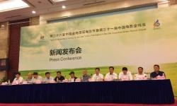第26届中国金鸡百花电影节在京举行新闻发布会
