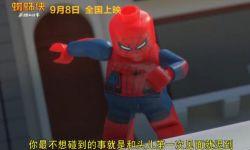 电影《蜘蛛侠:英雄归来》官方公开乐高版中文预告