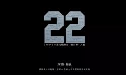 影事24h|日本导演土井敏邦力挺《二十二》