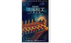电影《星际特工:千星之城》官方公开中国风的新海报