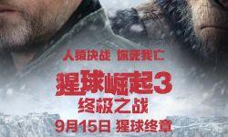 """《猩球崛起3:终极之战》最新预告片""""领袖凯撒""""发布"""