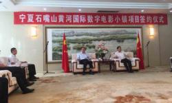 中国首个数字影视全产业链基地落地石嘴山