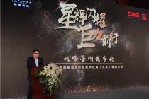 星美控股与中国巨幕将在影院建设与品牌推广上开展深入合作