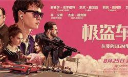 埃德加·赖特导演酝酿反类型之作《极盗车神》