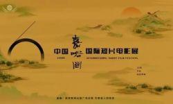 第六届中国国际短片电影展即将在嘉峪关市拉开帷幕