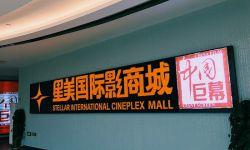 """星美""""绑定""""50个中国巨幕影厅 为观众打造优质的观影体验"""