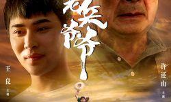 电影《我的老兵爷爷》发布海报 定档10.28重阳节公映