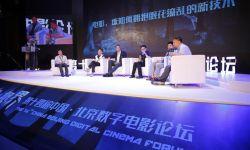 第十四届北京数字电影论坛在京中国电影资料馆举行