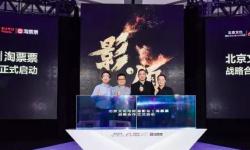 阿里影业与北京文化宣布结成战略合作伙伴