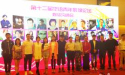 """""""第十二届华语青年影像论坛媒体沟通会""""在北京举行"""