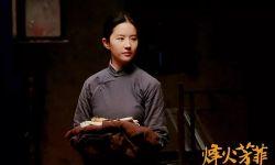 """《烽火芳菲》刘亦菲首次挑战""""农妇""""造型"""