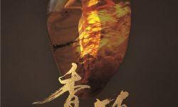 陈鹏翱执导电影《香珀》入围蒙特利尔国际电影节