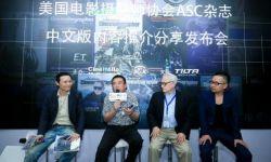 《美国电影摄影师》杂志将推出中文版 助力中国电影工业