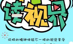 """开学季读书清单 华为视频邀你开启新""""视""""界"""