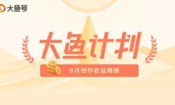 阿里大鱼号公布8月创作收益:39% 得奖者为全新上榜新锐账号