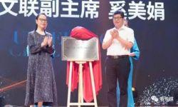 """浙江传媒学院华策电影学院揭牌  破解影视产业""""人才荒"""""""