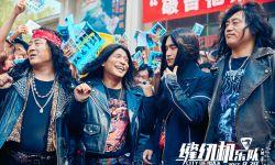 喜剧电影《缝纫机乐队》片方发布群星版预告片 9.29全国上映