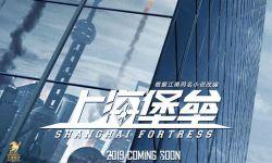 舒淇、鹿晗主演科幻片《上海堡垒》今日首次曝光概念海报