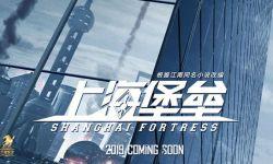 《上海堡垒》定档2019,一大波中国科幻电影正赶来
