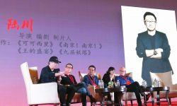 """金鸡百花电影节举行""""电影大师与青年导演对话""""论坛"""