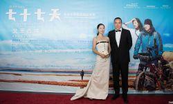 极地探险电影《七十七天》在多伦多电影节举行首映礼