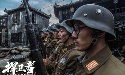 战争片《捍卫者》再现淞沪会战六百壮士悲歌 9.22公映