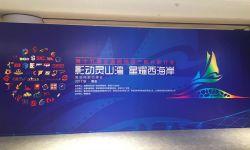 60余部国产新片在青岛集中亮相 全国院线推介会即将开幕