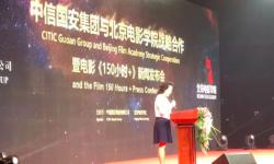 中信国安集团拓展影视文化产业新高地的战略布局初步形成