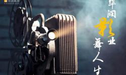 """华润置地成立""""华润影业""""开启自建影院序幕"""