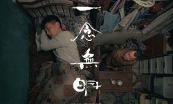 《一念无明》、《日常对话》分别代表中国香港、台湾冲击奥斯卡