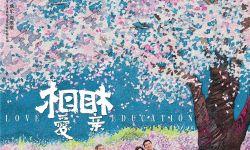 张艾嘉新作《相爱相亲》片方曝光新海报 10.27上映