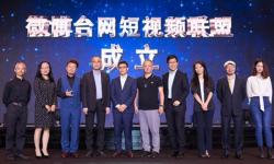 2017微博电视影响力峰会在上海隆重召开