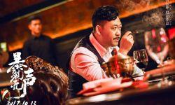 《心迷宫》导演忻钰坤新作 《暴裂无声》改档宣布择日上映