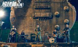 电影《缝纫机乐队》片方发布推广曲